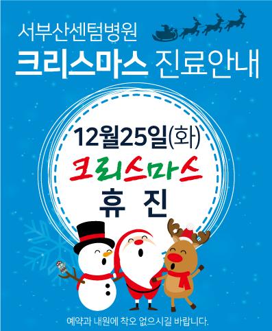 크리스마스2018팝업.jpg