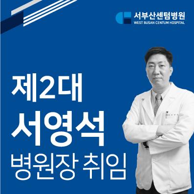 서원장님팝업.jpg