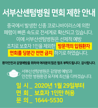 면회제한팝업수정1.jpg